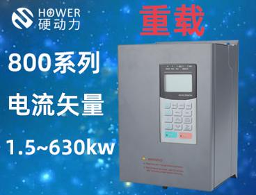 800系列重载变频器
