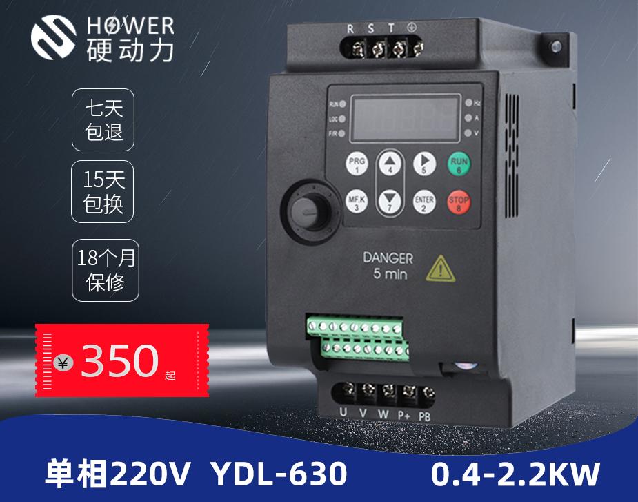单相220v 0.4/0.75/1.5/2.2kw变频器 -630