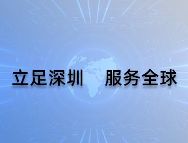 立足深圳,服务全球