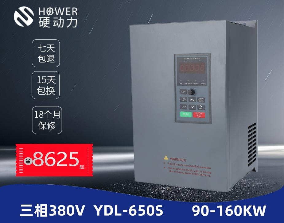 三相90/110/132/160kw 380v变频器-650s