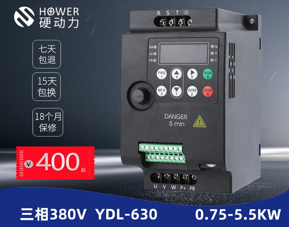 三相0.75/1.5/2.2/4.0/5.5kw变频调速器
