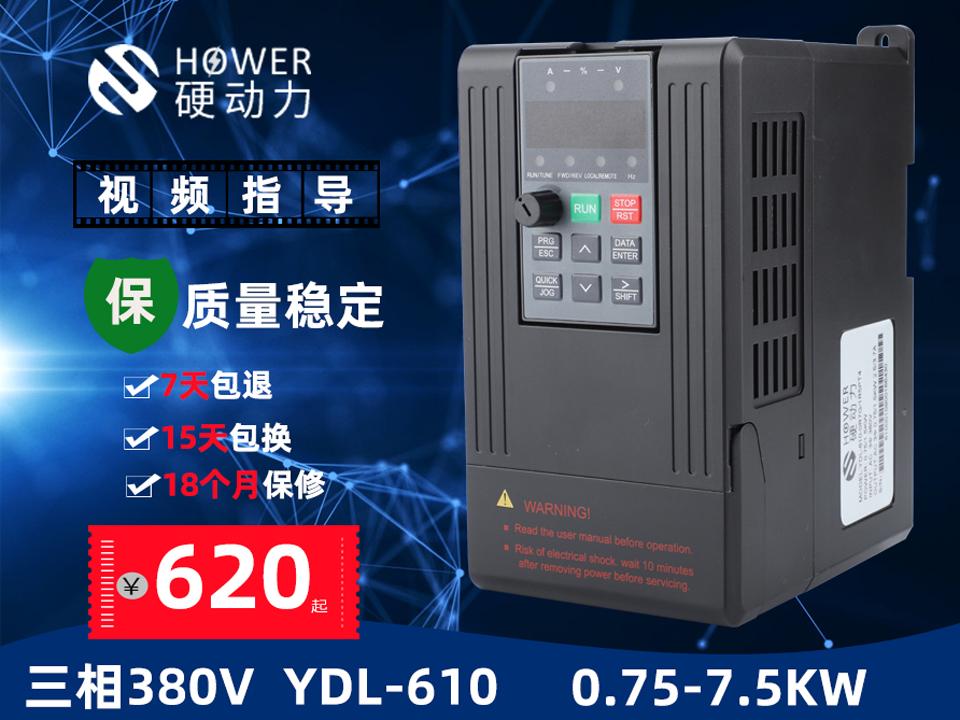 0.75~7.5恒压供水变频调速器
