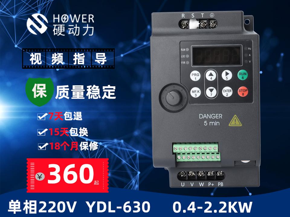 单相0.4/0.75/1.5/2.2kw变频调速器