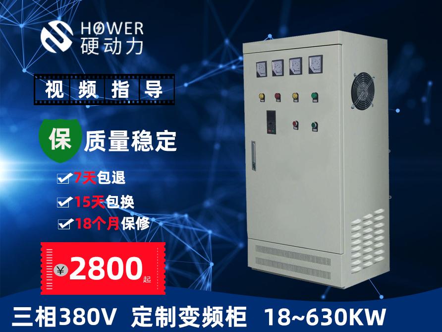 硬动力变频器水泵专用一体机