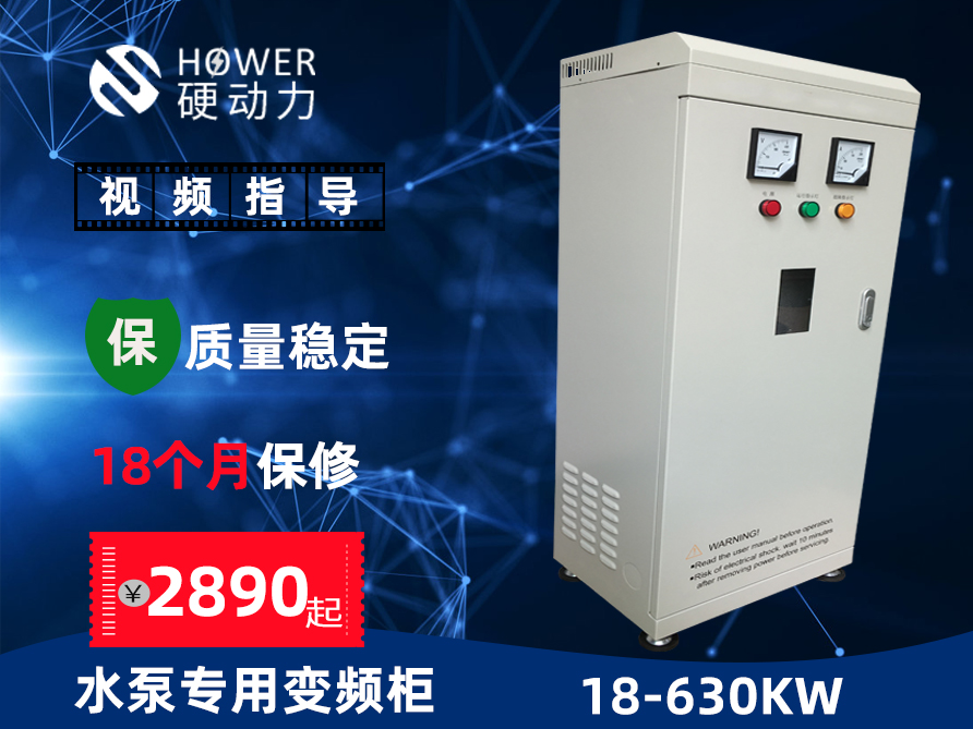 水泵专用一体机变频器柜