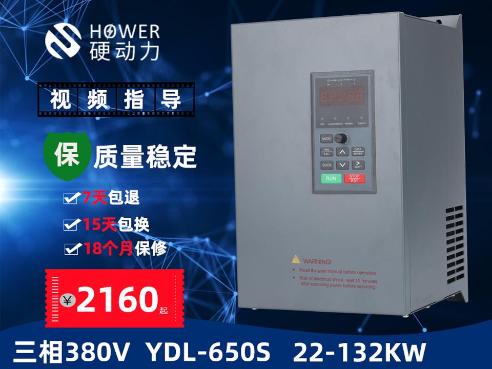 三相22~630kw变频调速器