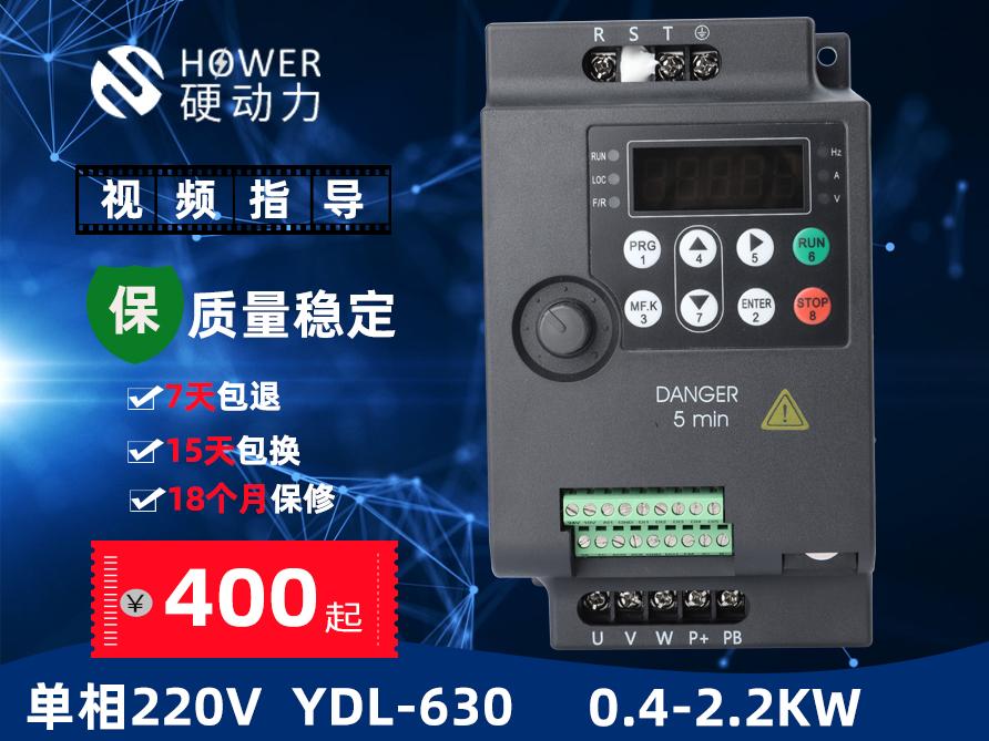 单相转三相变频调速器0.4/0.75/1.5/2.2kw