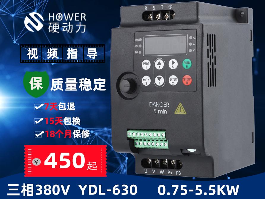 三相迷你变频调速器0.75/1.5/2.2/4.0/5.5kw