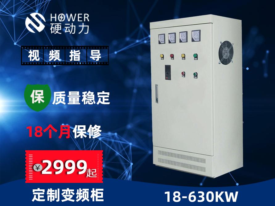 定制变频柜/PLC控制柜
