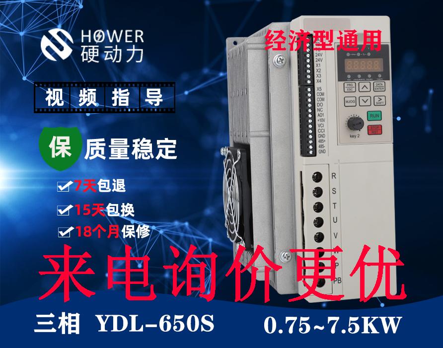经济型通用变频调速器0.75/1.5/2.2/4/5.5/7.5kw