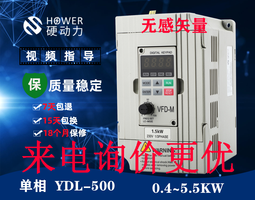 无感矢量控制变频器0.4~7.5kw