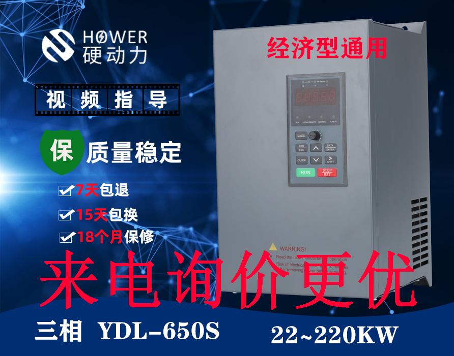 经济型通用变频器22~630kw