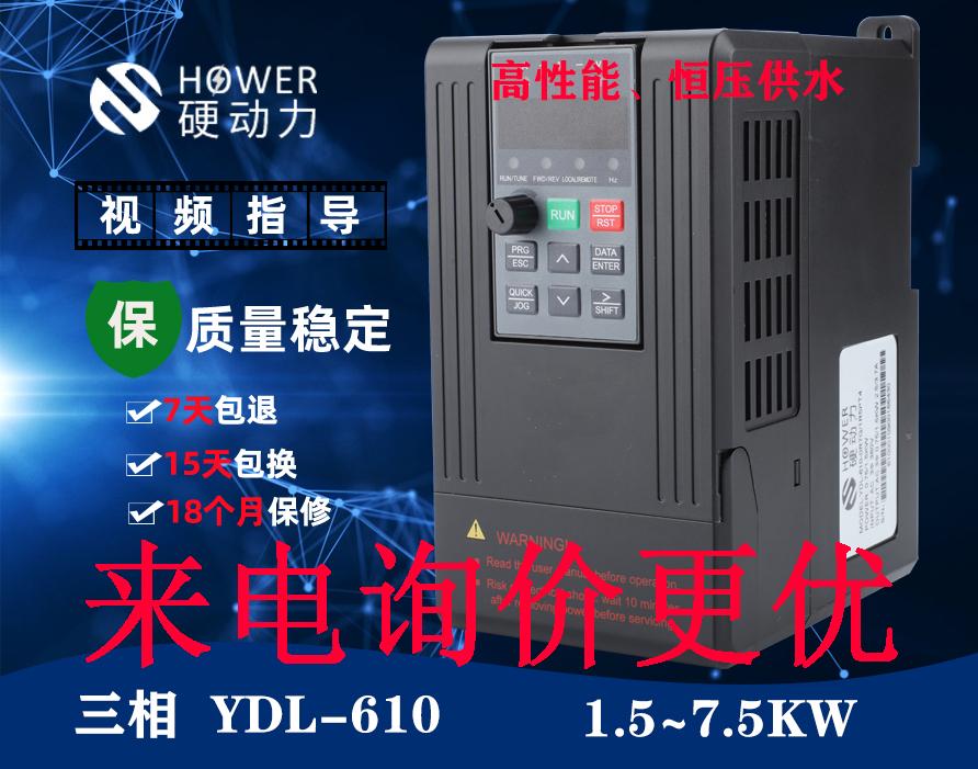 高性能通用变频调速器0.75~7.5