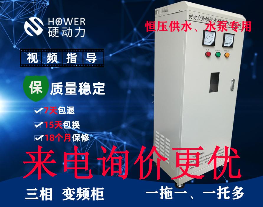 风机/泵类专用一体机变频器柜