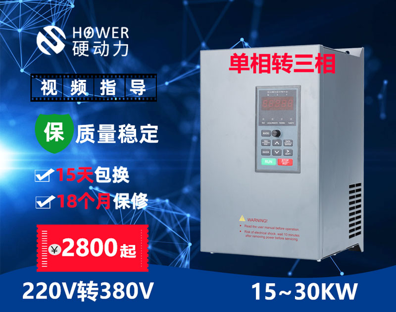 220V转380V变频器15~30kw
