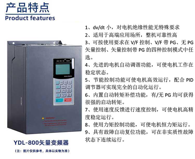 800系列变频器产品特点