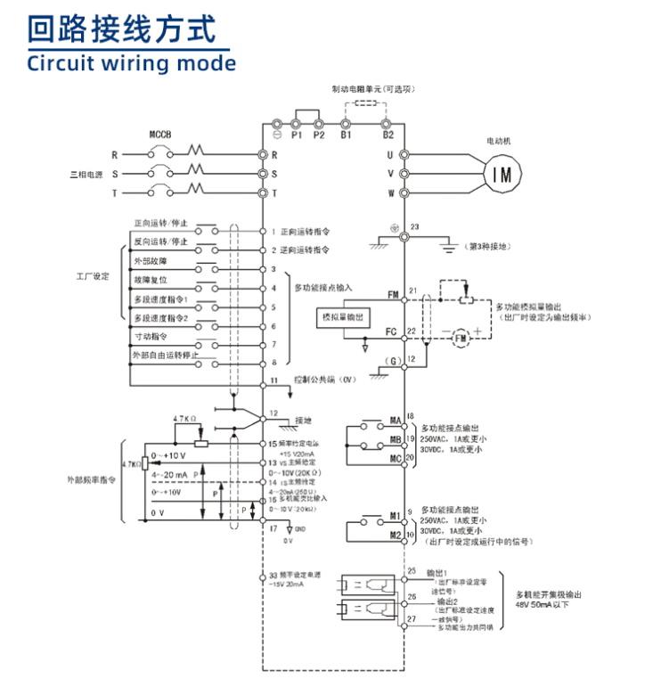 800系列变频器回路接线方式