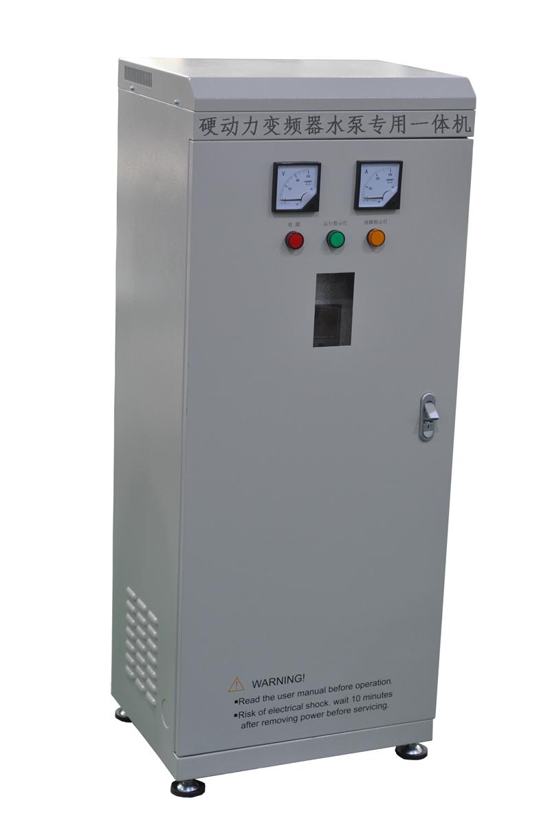 水泵专用变频一体柜机