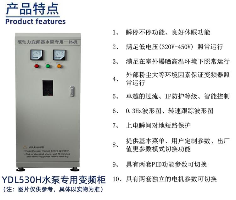 水泵专用一体机变频器特点
