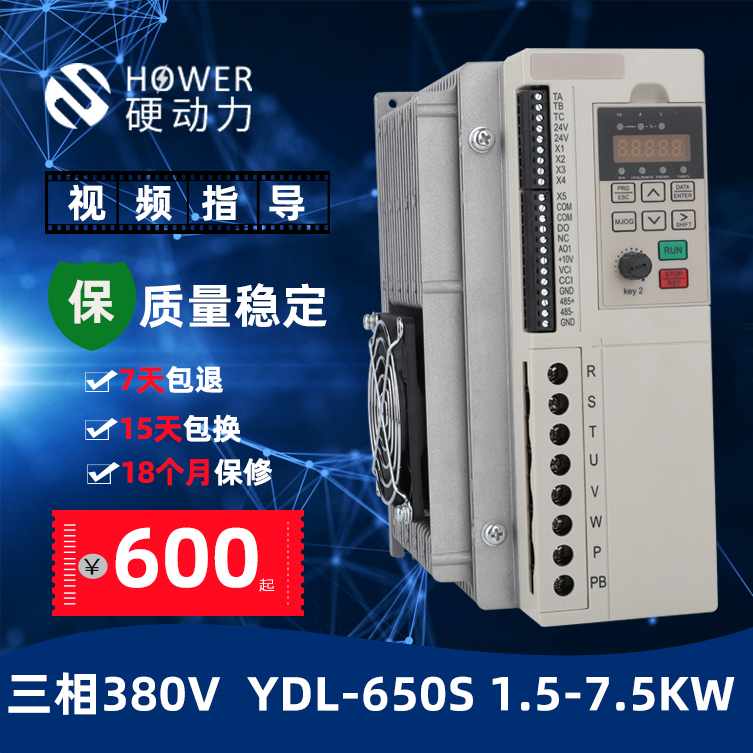 650S变频器